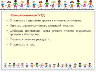 Коммуникативные УУД Участвовать в диалоге на уроке и в жизненных ситуациях.