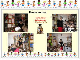 Наша школа Школьная библиотека Ноябрь 2015г.