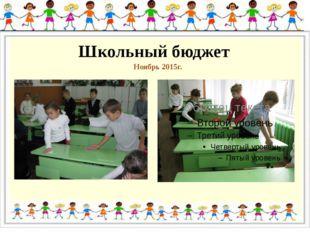 Школьный бюджет Ноябрь 2015г.