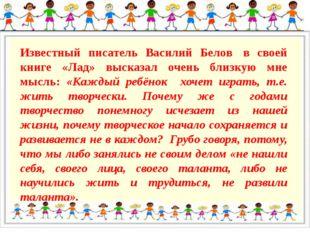 Известный писатель Василий Белов в своей книге «Лад» высказал очень близкую