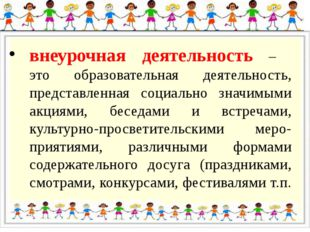 внеурочная деятельность – это образовательная деятельность, представленная со