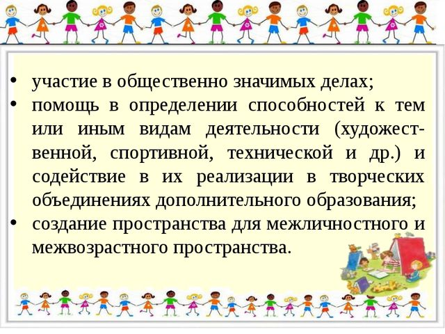 участие в общественно значимых делах; помощь в определении способностей к тем...