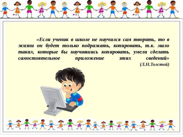 «Если ученик в школе не научился сам творить, то в жизни он будет только под...
