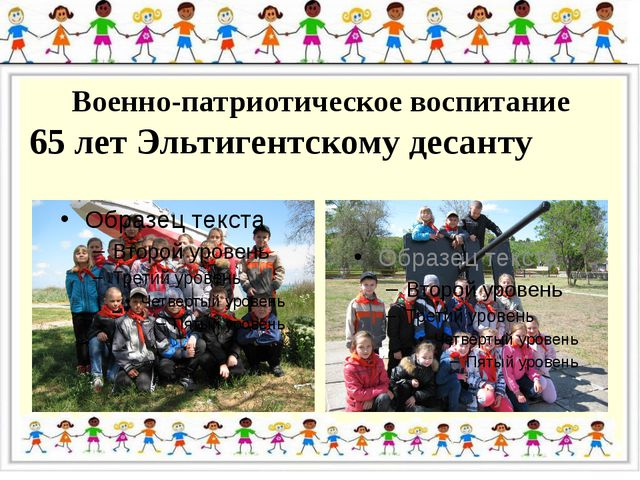 Военно-патриотическое воспитание 65 лет Эльтигентскому десанту