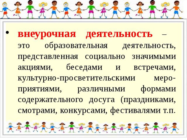внеурочная деятельность – это образовательная деятельность, представленная со...
