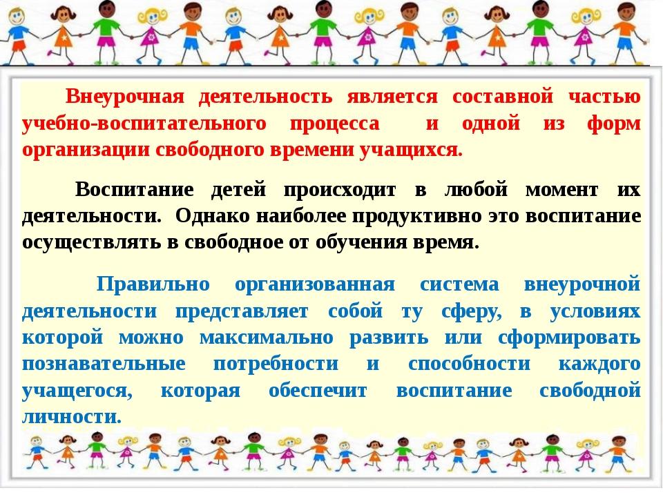 Внеурочная деятельность является составной частью учебно-воспитательного про...