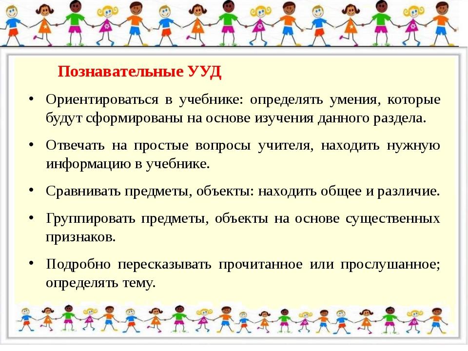 Познавательные УУД Ориентироваться в учебнике: определять умения, которые бу...
