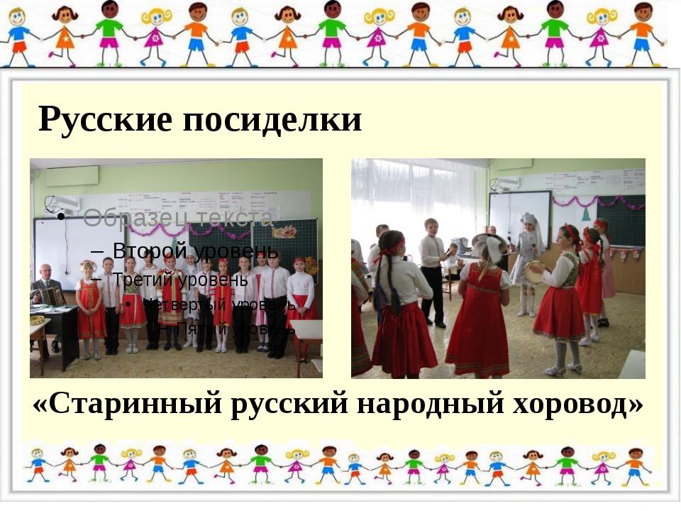 «Старинный русский народный хоровод» Русские посиделки