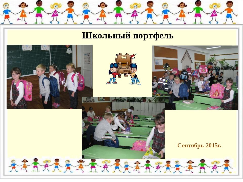Школьный портфель Сентябрь 2015г.