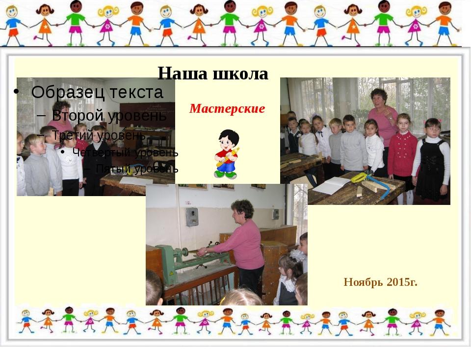 Наша школа Мастерские Ноябрь 2015г.
