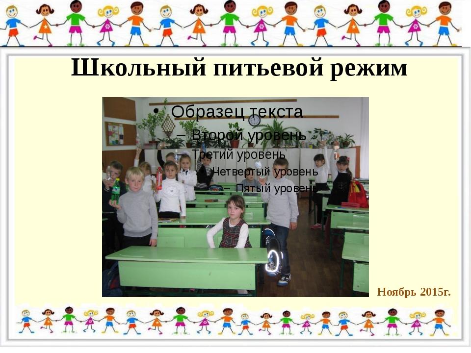 Школьный питьевой режим Ноябрь 2015г.