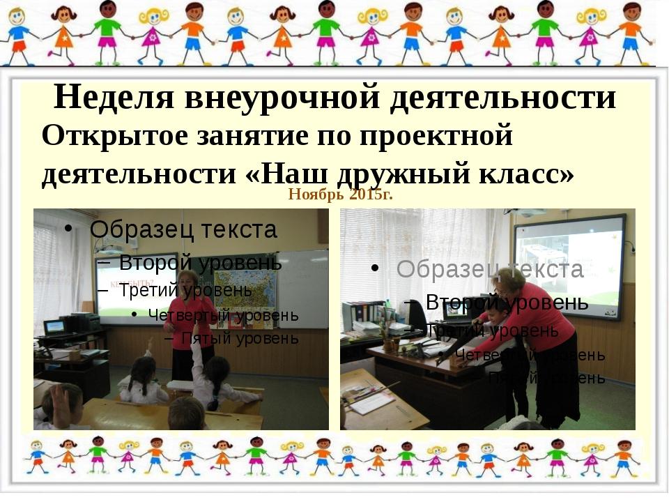 Неделя внеурочной деятельности Открытое занятие по проектной деятельности «На...