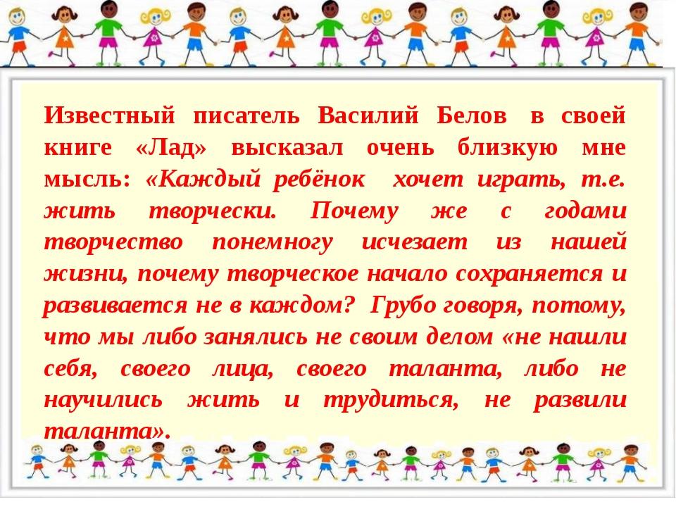 Известный писатель Василий Белов в своей книге «Лад» высказал очень близкую...