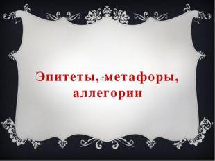 Эпитеты, метафоры, аллегории