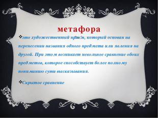 метафора это художественный прием, который основан на перенесении названия од