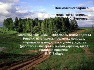 Вся моя биография в моихсочинениях…  И. С. Тургенев. «З