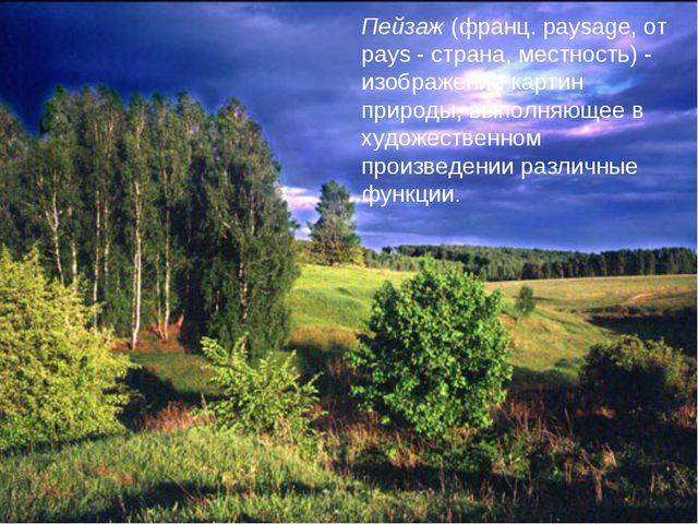 Пейзаж (франц. paysage, от pays - страна, местность) - изображение картин при...