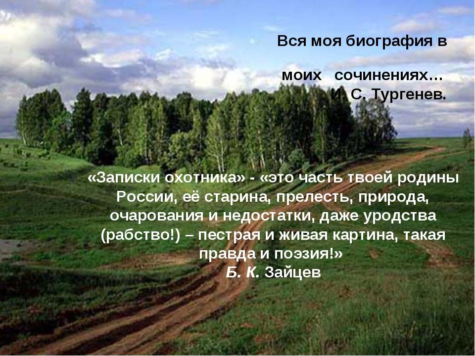 Вся моя биография в моихсочинениях…  И. С. Тургенев. «З...