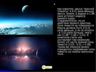 """Как известно, масса """"красной планеты"""" в 9,31 раза меньше массы Земли, а ради"""