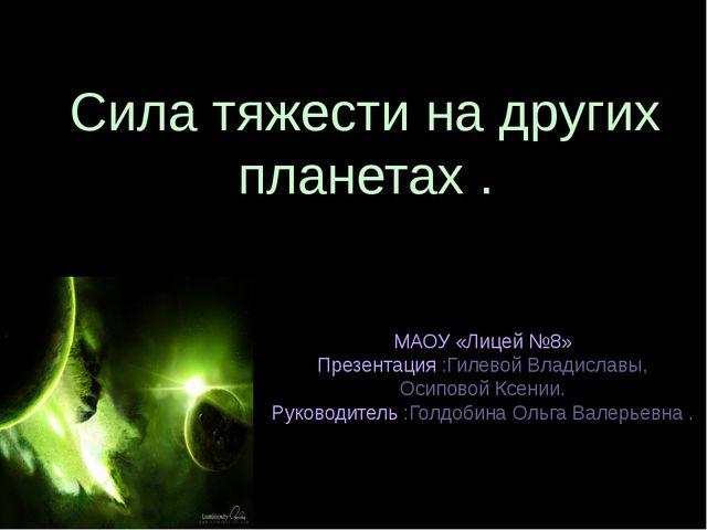 Сила тяжести на других планетах . МАОУ «Лицей №8» Презентация :Гилевой Влади...