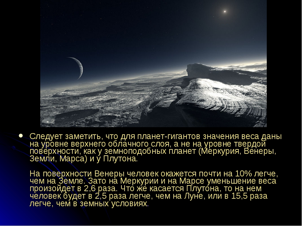 Следует заметить, что для планет-гигантов значения веса даны на уровне верхне...