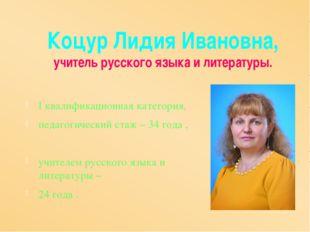 Коцур Лидия Ивановна, учитель русского языка и литературы. I квалификационная