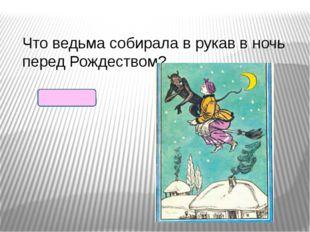 Что ведьма собирала в рукав в ночь перед Рождеством? Звезды