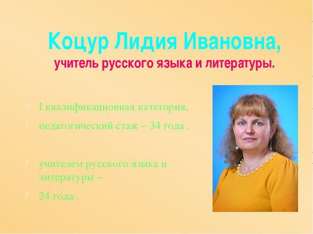 Коцур Лидия Ивановна, учитель русского языка и литературы. I квалификационная...
