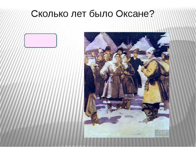 Сколько лет было Оксане? 16—17.