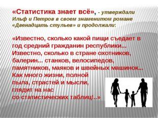 «Статистика знает всё», - утверждали Ильф и Петров в своем знаменитом романе