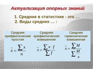 1. Средние в статистике - это … 2. Виды средних … : Актуализация опорных зна