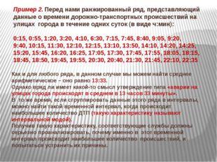 Пример 2.Перед нами ранжированный ряд, представляющий данные о времени дорож