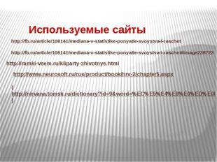 Используемые сайты http://fb.ru/article/108141/mediana-v-statistike-ponyatie-
