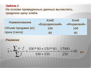 Задача 2. На основе приведенных данных вычислить среднюю цену хлеба. д.е. Реш