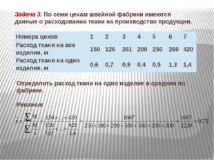 Задача 3. По семи цехам швейной фабрики имеются данные о расходовании ткани н