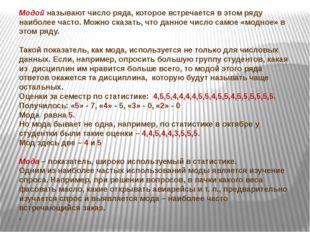 Модойназывают число ряда, которое встречается в этом ряду наиболее часто. Мо