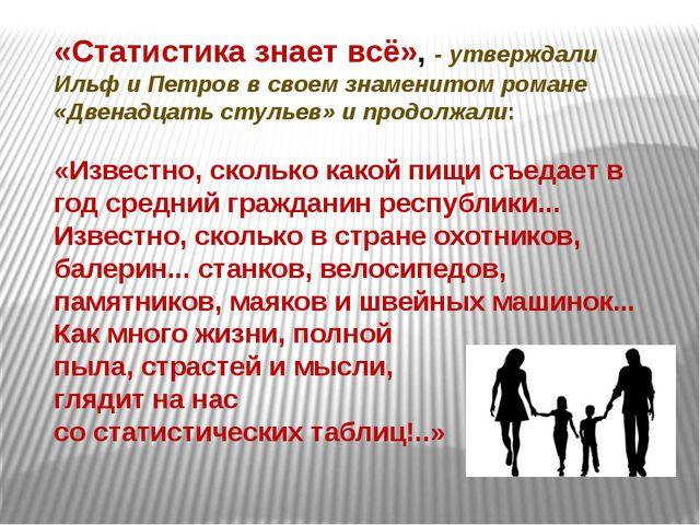 «Статистика знает всё», - утверждали Ильф и Петров в своем знаменитом романе...