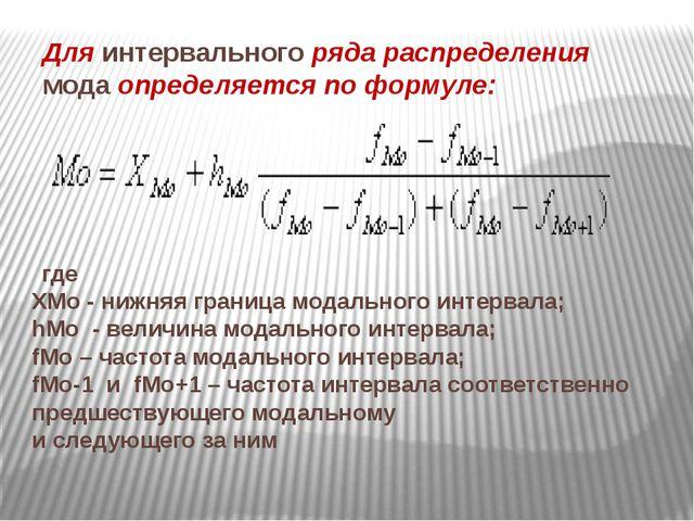Для интервального ряда распределения мода определяется по формуле: где ХMo-...