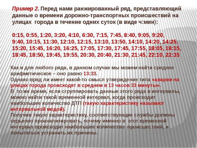 Пример 2.Перед нами ранжированный ряд, представляющий данные о времени дорож...