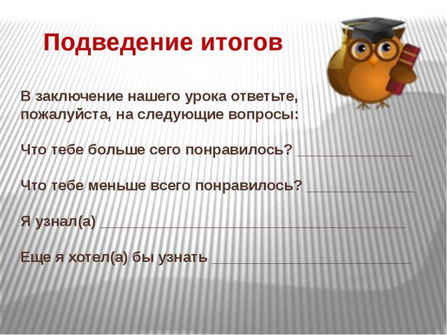 В заключение нашего урока ответьте, пожалуйста, на следующие вопросы: Что теб...