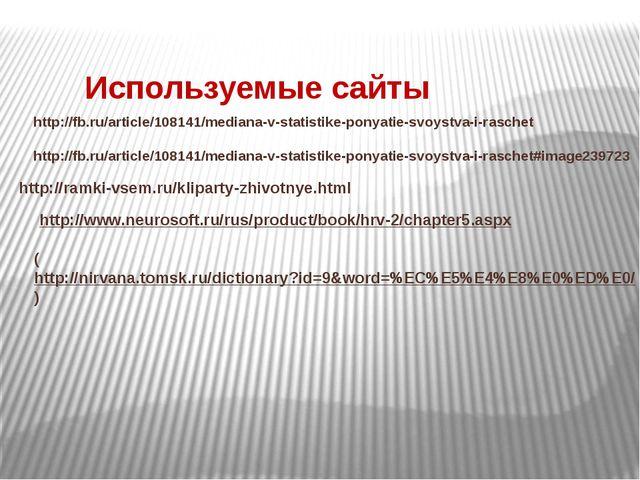 Используемые сайты http://fb.ru/article/108141/mediana-v-statistike-ponyatie-...