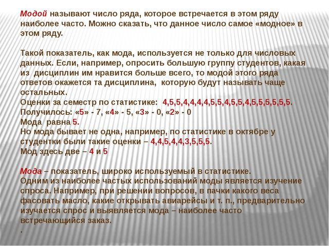 Модойназывают число ряда, которое встречается в этом ряду наиболее часто. Мо...