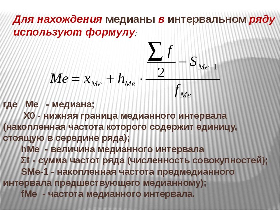 Для нахождения медианы в интервальном ряду используют формулу: где Ме - медиа...