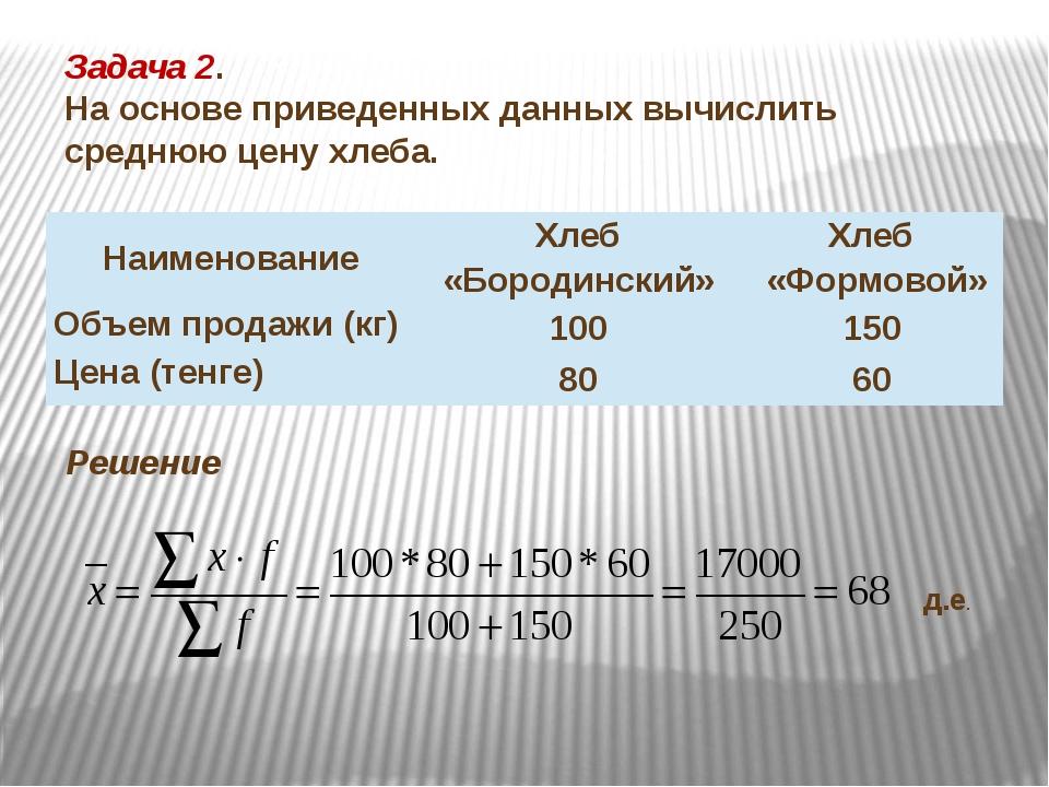 Задача 2. На основе приведенных данных вычислить среднюю цену хлеба. д.е. Реш...