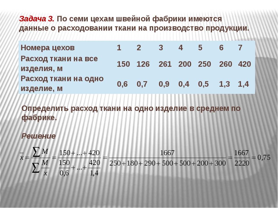 Задача 3. По семи цехам швейной фабрики имеются данные о расходовании ткани н...