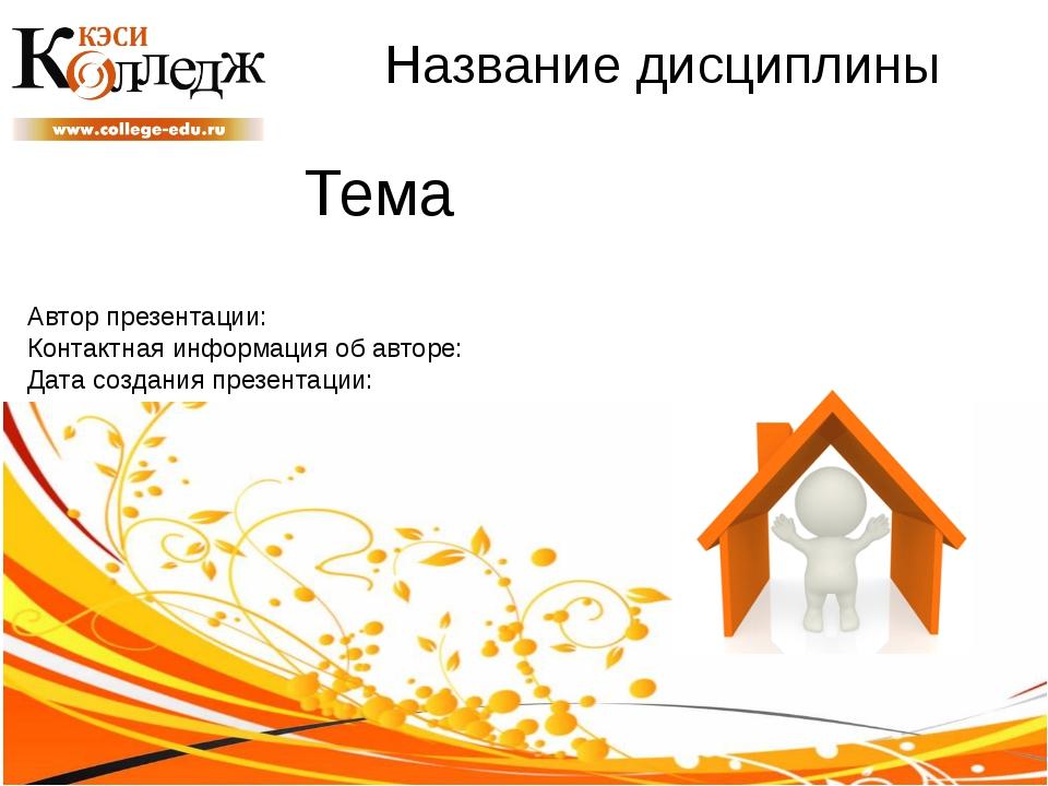 Название дисциплины Автор презентации: Контактная информация об авторе: Дата...