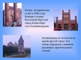 Волею исторических судеб в 1946 году бывшая столица Восточной Пруссии город К