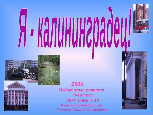 2006 Подготовили учащиеся 8-4 класса МОУ лицей № 18 Классный руководитель: Л...