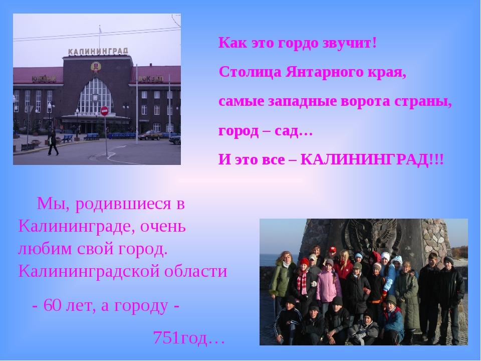 Как это гордо звучит! Столица Янтарного края, самые западные ворота страны, г...