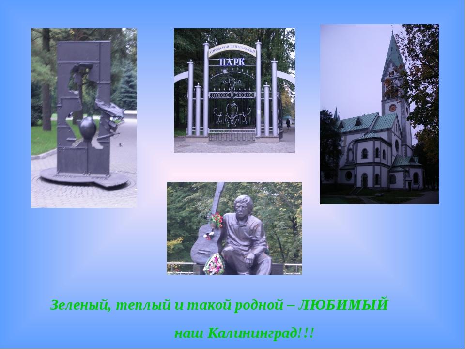 Зеленый, теплый и такой родной – ЛЮБИМЫЙ наш Калининград!!!